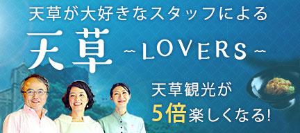 天草LOVERS
