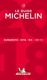 ミシュランガイド熊本・大分2018 特別版